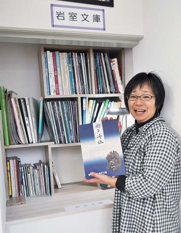 岩室文庫と阿久津さん