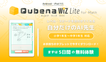 COMPASS、家庭学習アプリ「Qubena Wiz Lite」のAndroid版を提供開始