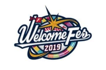 日本ハムが4月に札幌ドームで行われる6試合で「ウェルカムフェス」を開催【画像提供:北海道日本ハムファイターズ】