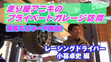 【動画】小暮卓史の知られざるカーライフが明らかに。VIDEO OPTIONがガレージ訪問!