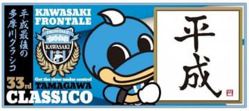 「平成最後の多摩川クラシコ」を記念して作られたタオルマフラー