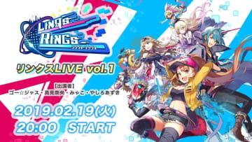 新感覚マルチバトルゲーム「リンクスリングス」の事前登録開始日が2月27日に決定!