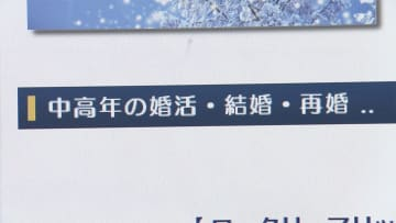"結婚相談所""運営の女""逮捕"