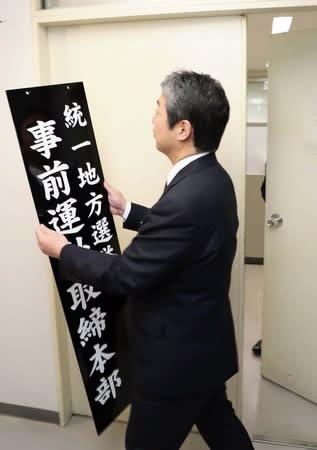 取締本部の看板を掲げる平井啓一郎捜査2課長=20日、県警本部