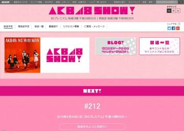 NHKの「AKB48 SHOW!」番組公式サイトより