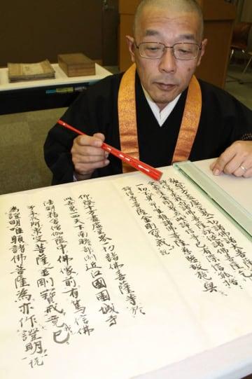 アーネスト・フェノロサが受戒した際の表白文と法明院の滋野敬宣住職(大津市歴史博物館)