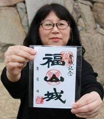 福山城「御城印」人気です