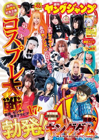 「週刊ヤングジャンプ」12号の表紙(C)LUCKMAN、佐藤佑一、カノウリョウマ/集英社