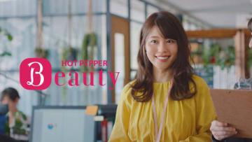 「ホットペッパービューティー」の新CM「新しい自分見つかる篇」に出演する女優の有村架純さん