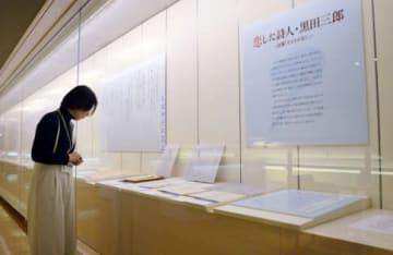 夫妻が恋に落ちた経緯や、結婚までの曲折を示す往復書簡などを展示する黒田三郎展=かごしま近代文学館