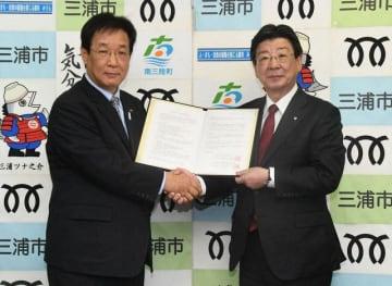 災害時の相互応援協定を結んだ吉田市長(左)と佐藤町長=三浦市役所