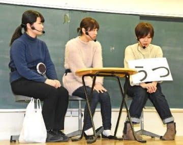心の健康、県立大院生が啓発劇 田川市で講演会 うつ病発症想定、対応を説明 [福岡県]