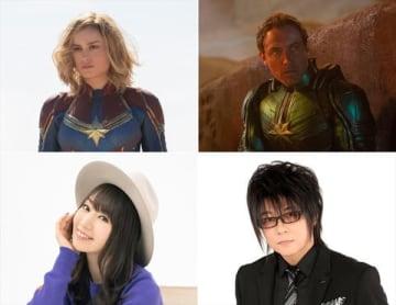 映画「キャプテン・マーベル」の日本語吹き替えを担当する水樹奈々さん(下段左)、森川智之さん(下段右)
