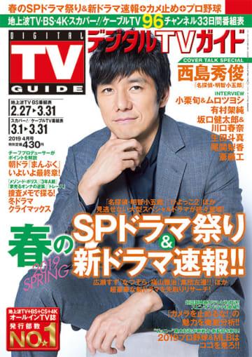 """西島秀俊が熱き俳優魂を語る!「""""西島にしかできない""""と言われるような役者になりたい」"""