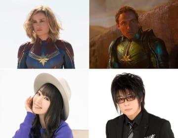 『キャプテン・マーベル』日本語吹替版声優 左から 水樹奈々、森川智之(C)Marvel Studios 2019