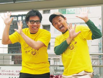 「みんなのおさむ」こと山下修さん(左)と「だれかのやす」こと川口泰央さん(右)によるお笑いコンビ『昨日のカレーを温めて』 =14日 相模大野駅