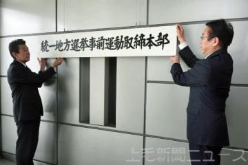 看板を取り付ける前原刑事部長(左)と内藤利治捜査2課長