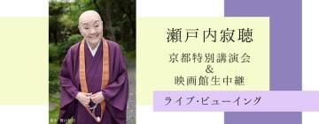 瀬戸内寂聴さんの講演会、全国の映画館で生中継 4月14日に京都で本講演を開催