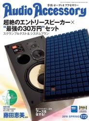 本日、2月21日より発売開始の最新刊『オーディオアクセサリー172号』(定価1400円)。表紙デザインもリニューアル
