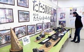 それぞれ形の異なる鉧などを展示し、たたら製鉄の奥深さを伝える展示会