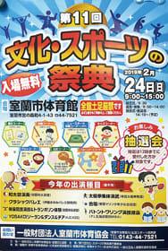 文化・スポーツの祭典のポスター