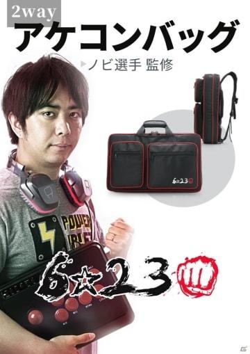 鉄拳世界チャンピオン・ノビ選手監修「623Pツーウェイアケコンバッグ」が2月22日に発売
