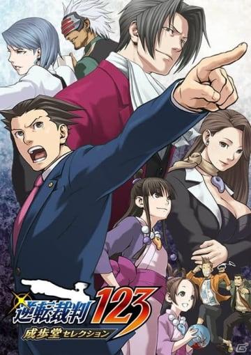 PS4/Switch/Xbox One版「逆転裁判123 成歩堂セレクション」が本日発売!