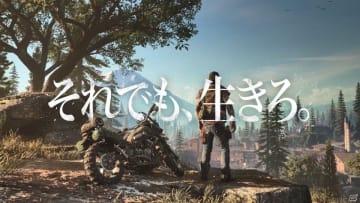 PS4「Days Gone」敵だらけの世界で生きることの過酷さを垣間見る日本オリジナルWEB CMが公開!