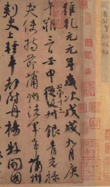 日本への貸し出しに中台から不満が出た「国宝」、天皇皇后両陛下も見学―中国メディア