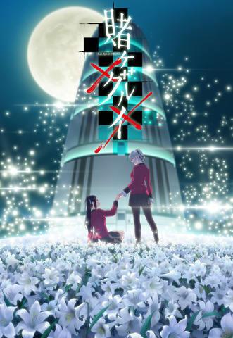 テレビアニメ「賭ケグルイ××」のビジュアル(C)河本ほむら・尚村透/SQUARE ENIX・「賭ケグルイ××」製作委員会