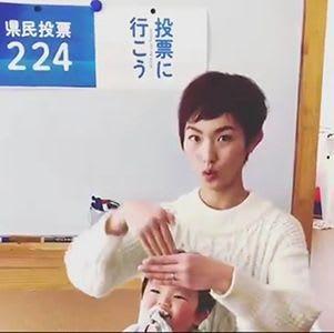 県民投票 手話で「投票行こう」 徳島の主婦の動画に反響