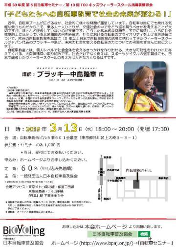 日本自転車普及協会 第6回自転車セミナー/ウィーラースクール指導者講習会
