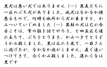 図1:『修身稚話:知育徳育. 後編』(1892)より抜粋 画像は著作権の関係で掲載不可