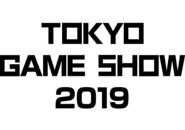 「東京ゲームショウ2019」開催概要発表―今年のテーマは「もっとつながる。もっと楽しい。」に決定