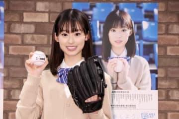 センバツ応援イメージキャラクターに決まった井本彩花さん