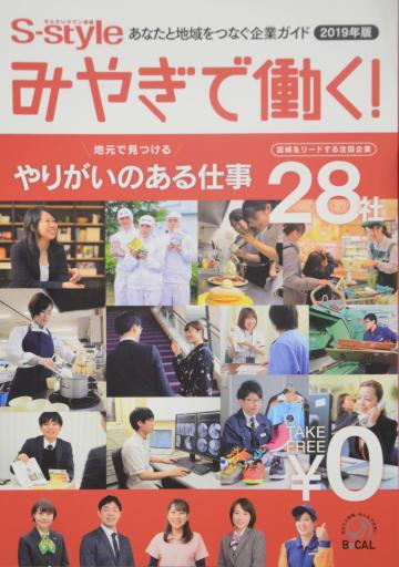 宮城県の28社が掲載された「みやぎで働く!」