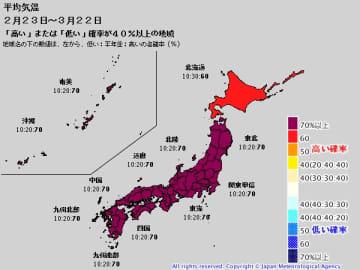 1か月予報(2月23日~3月22日の平均気温) 出典=気象庁ホームページ