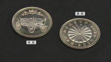天皇在位30年 記念貨幣の引き換え始まる