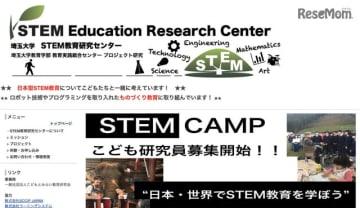 埼玉大学STEM教育研究センターWebページ