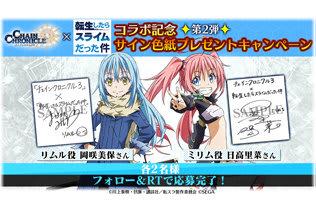 『チェンクロ3』x『転スラ』コラボがスタート!岡咲美保さんと日高里菜さんのサイン色紙が当たるキャンペーンも開催中
