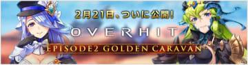 「OVERHIT」メインシナリオ2章が公開!出演声優のサイン色紙が当たるキャンペーンなども実施