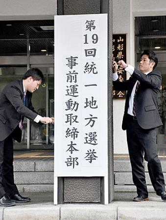 【2019統一選 】県警、事前運動取締本部を設置 統一地方選控え