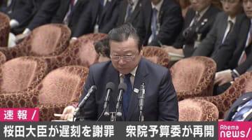 桜田大臣が遅刻を謝罪、中断していた衆院予算委が再開
