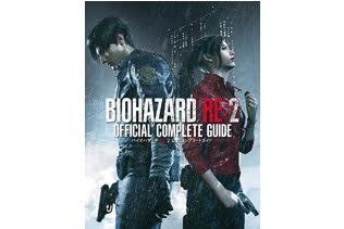 『バイオハザード RE:2』完全攻略本が発売!詳細なフローチャートとマップで、本編からエクストラまで解説する永久保存版