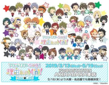 「アイドルマスター SideM 理由(ワケ)あってMini! Music Cafe!」(C)BANDAI NAMCO Entertainment Inc.(C)BNEI/WakeMini