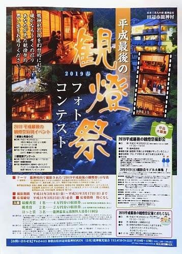 【観燈祭のポスター】