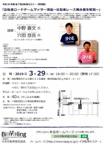 日本自転車普及協会 自転車セミナー特別編/マッサー講座