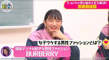 E-girlsが「男性の好きな服・嫌いな服」を徹底討論!須田アンナ「BURBERRYが似合わなきヤダ!」