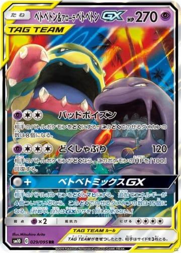 ドンカラスGXなどポケモンカードゲーム拡張パック「ダブルブレイズ」の収録カード3枚を紹介!