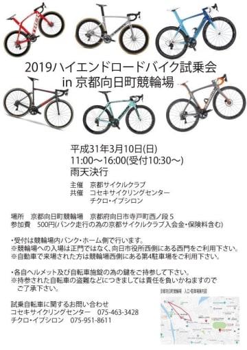【京都】2019ハイエンドロードバイク試乗会in京都向日町競輪場 3/10開催